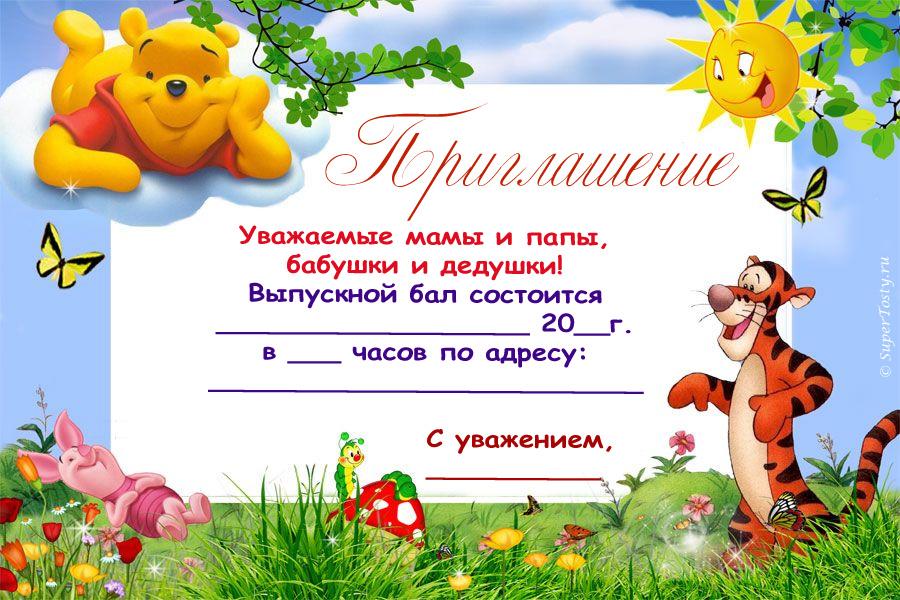 Картинки поздравления с днем рождения детский сад 9