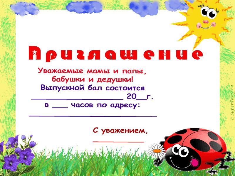 Картинки поздравления с днем рождения детский сад 12