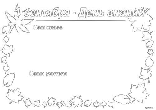 картинки раскраски к 1 сентября для начальной школы