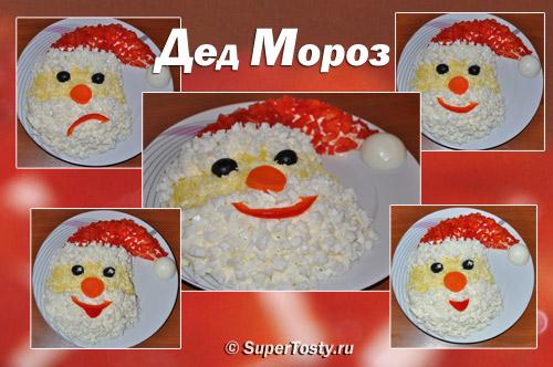 Фото. Салат Дед Мороз. Рецепт с фотографиями Деда Мороза