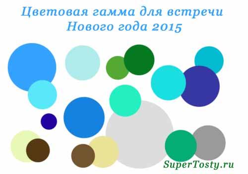 В чем встречать 2015 год Козы? цветовая гамма