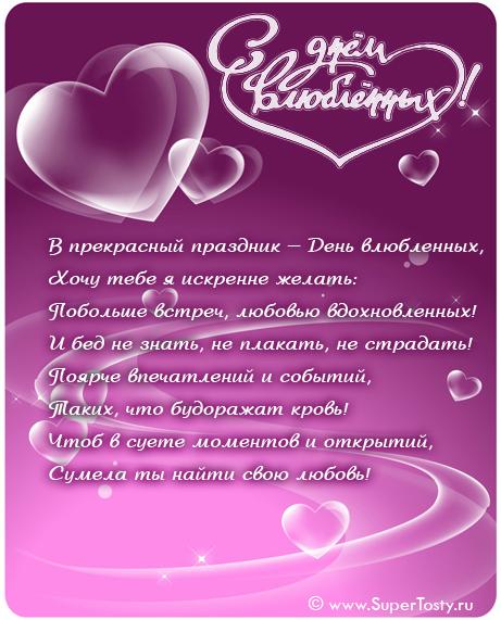 С днем Влюбленных! Найди свою любовь!