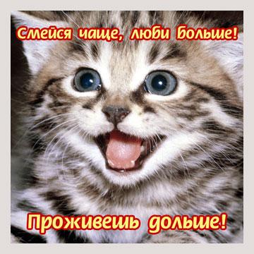 Открытка - Смейся чаще - проживешь дольше!