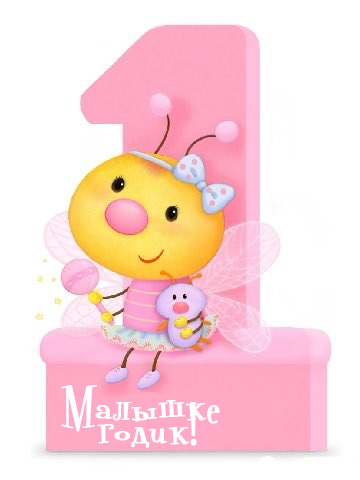 Поздравление девочке 1 года с днем рождения