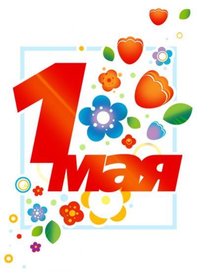 Праздник 1 мая