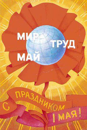 Мир Труд Май 1 мая