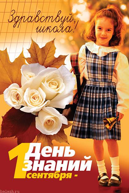 http://www.supertosty.ru/images/cards/1sept_01.jpg
