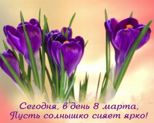 Пусть солнышко сияет ярко! Открытки с 8 марта