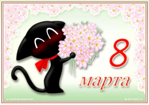 поздравления с 8 марта картинки