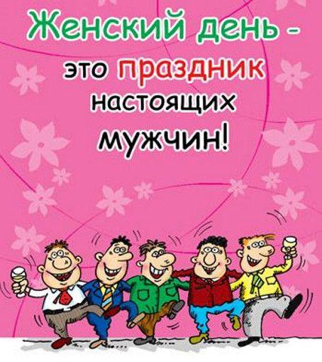 Прикольная открытка с 8 марта