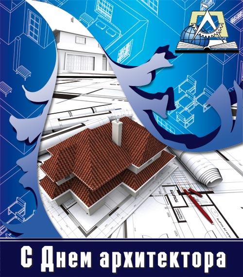 Открытки на всемирный день архитектора