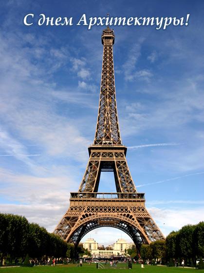 Открытки на всемирный день архитектуры