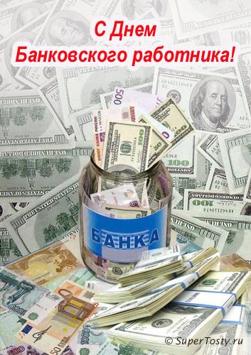 Романтика, картинки с поздравлением банковского работника