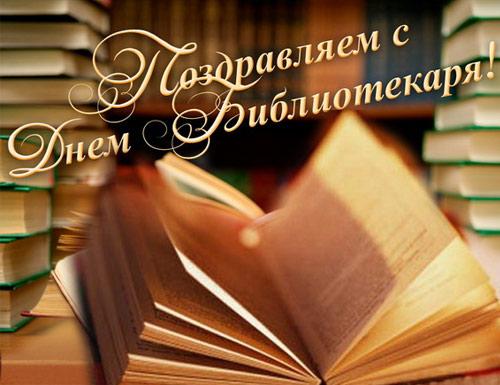 День библиотекаря поздравления
