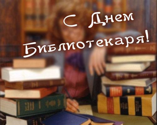 Хранителям книг!