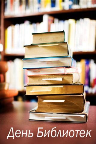 День библиотек - открытки и поздравления