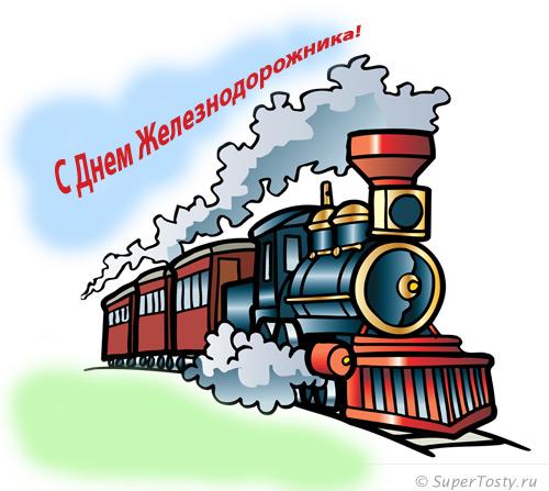 Открытка с железнодорожником