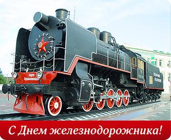 открытки картинки день железнодорожника