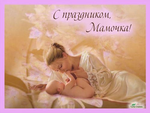 Открытка с днем матери! С праздником, дорогая мама!