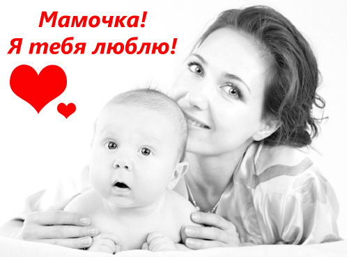 Открытка с днем матери! Мамочка! Я тебя люблю!