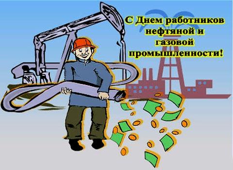Открытки с днем нефтяной и газовой промышленности