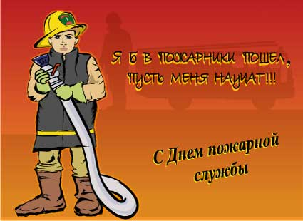 Поздравления с днем рождения пожарному - Поздравок