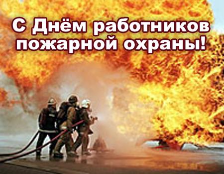 Поздравление с днём пожарного фото 855