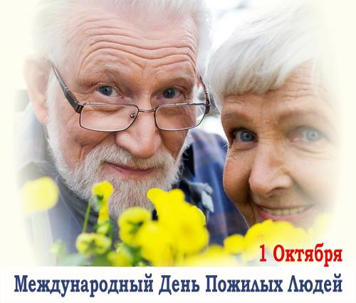 Открытка для праздника день пожилых людей