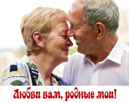 Любви вам, родные мои!