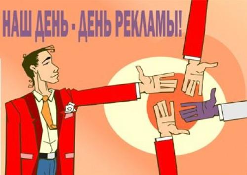 Открытка - День рекламы - наш день!