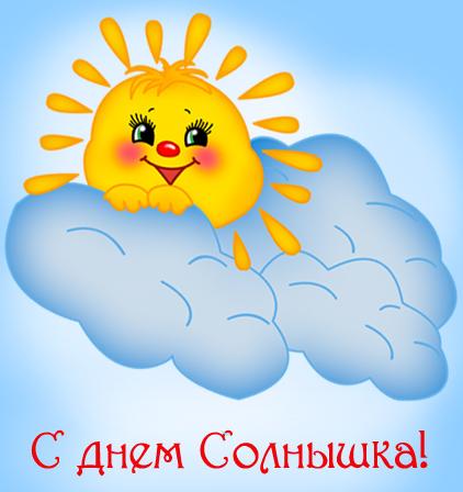 С днем солнышка!