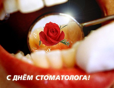Открытка на день стоматолога