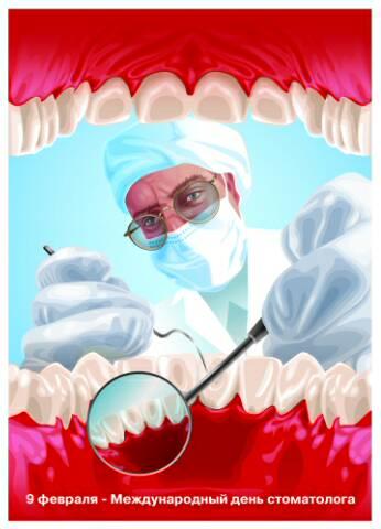 С международным днем стоматолога!