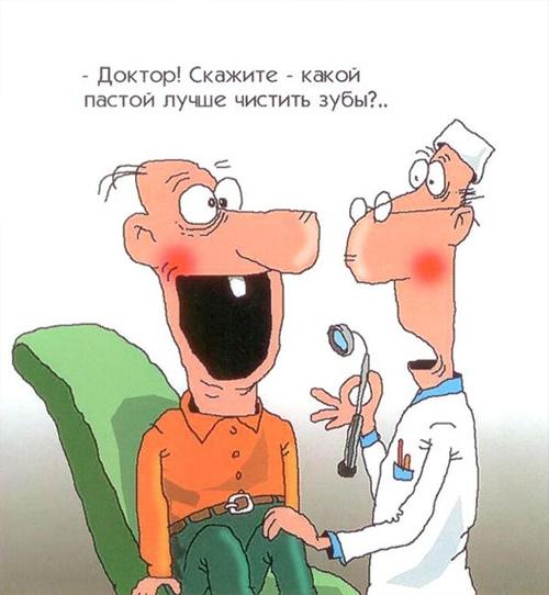 Прикольная открытка на день стоматолога