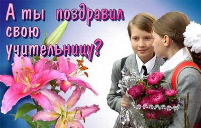 С днем учителя! А ты поздравил свою учительницу?
