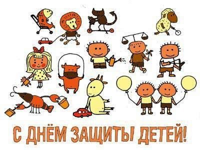 День защиты детей!