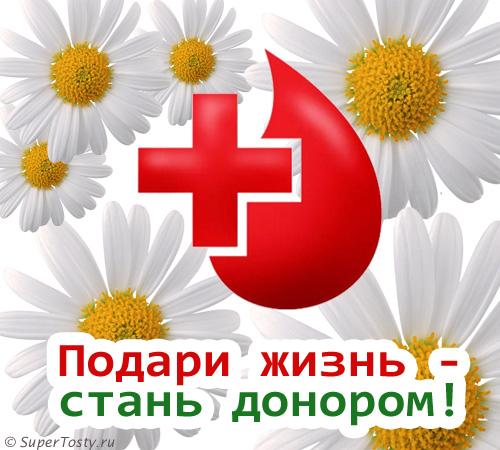 Открытка на день донора - Подари жизнь!