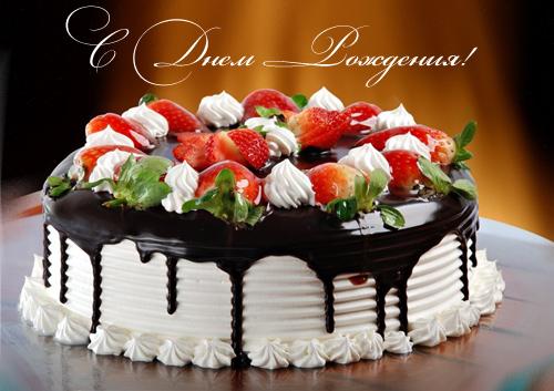 фото с днём рождения торт
