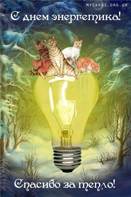 Маоу, день энергетика поздравления открытки