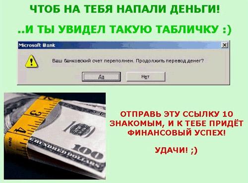 К тебе придет финансовый успех!