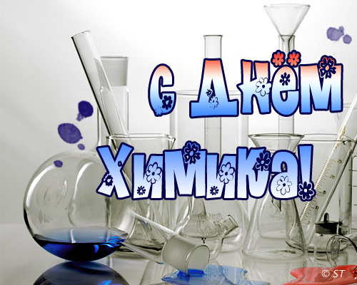 Открытка с днем химика!