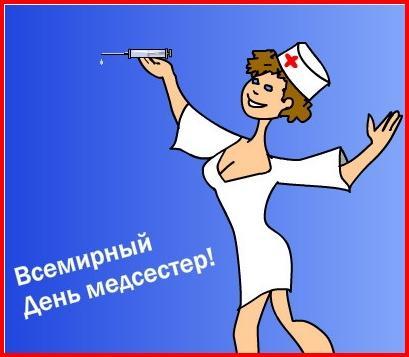 Всемирный день медсестер!