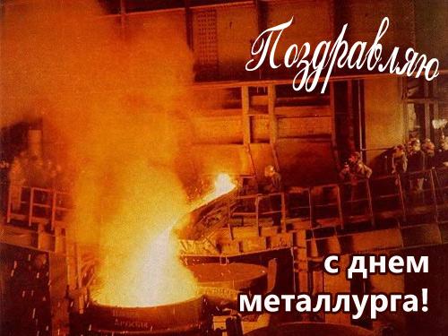 Поздравление с днем металлурга для коллег