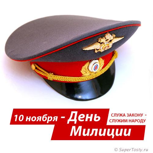 День милиции - 10 ноября