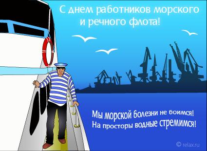 С днем морского флота!