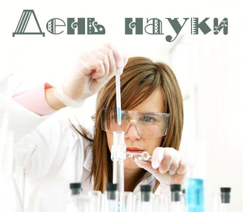 С днем науки!