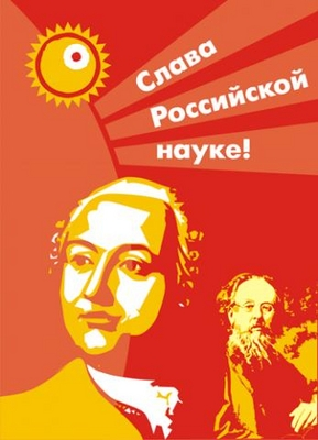 Слава российской науке