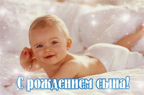 С рождением сына!