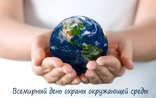 С днем охраны окружающей среды!