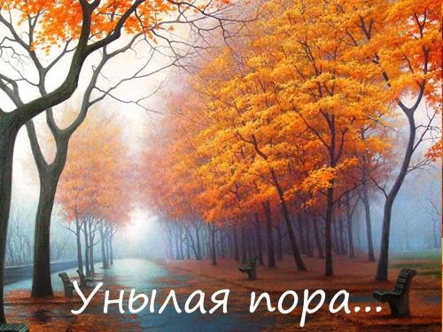 Не грусти этой осенью!
